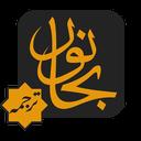 مجموعه بحارالانوار با ترجمه فارسی