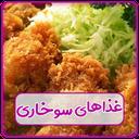 غذاهای سوخاری
