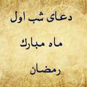 دعای شب اول ماه رمضان