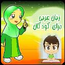 آموزش زبان عربی برای کودکان
