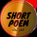 شعر کوتاه