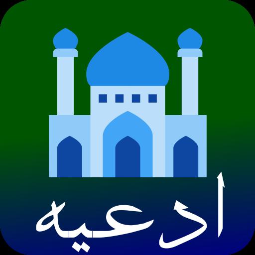 ادعیه(انواع دعاها با ترجمه و صوت)
