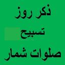 Zekr Rooz Va Salavat Shomar