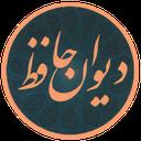 دیوان حافظ (نسخه نفیس)
