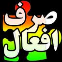 صرف افعال عربی(صرف هوشمند فعل)
