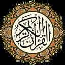 تلاوت قرآن(ترجمه انگلیسی)