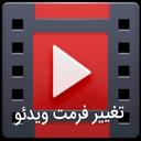 تغییر فرمت ویدئو(جدید)