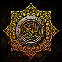 استخاره ی قرآن
