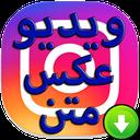 دانلود از اینستاگرام(ویدیو،عکس،متن)