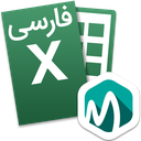 Excel Android Persian