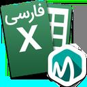 اکسل Excel اندروید فارسی آموزشی