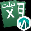 اکسل Excel تبلت فارسی آموزشی