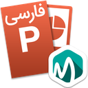 PowerPoint Android Persian