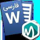 ورد Word اندروید فارسی آموزشی