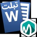 ورد Word تبلت فارسی آموزشی