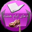 دعای ایام هفته