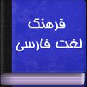 فرهنگ لغت فارسی