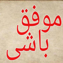 movafaghbashid