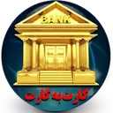 Bank Services Gold