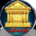 کارت بانک همراه تمام بانکها طلائی