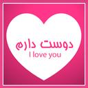 آئین دلبری شعر عکس و پیامک عاشقانه