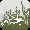 مفاتیح و قرآن باب الجنه (صوتی)