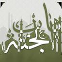 Mafatih & Quran Bab Al Jannat