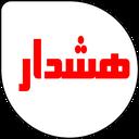 بورس هشدار (بورس)