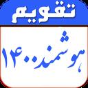 تقویم فارسی 98 (هوشمند)