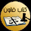 کتاب قانون مجازات اسلامی