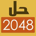 حل ۲۰۴۸