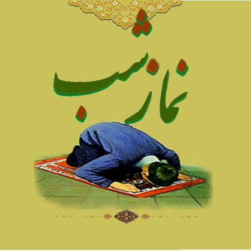 نمازشب کامل ، آموزش خواندن نماز شب