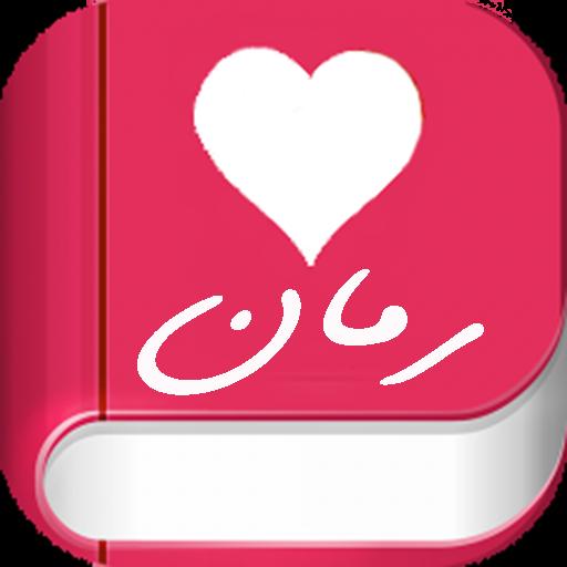 رمان از غرور تا عشق ، رمان عاشقانه