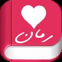 رمان تپش عشق ، عاشقانه و احساسی