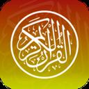 قرآن کریم(جز سیزدهم)