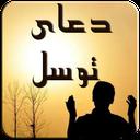 دعای توسل (صوتی)
