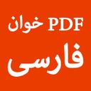 PDFخوان فارسی