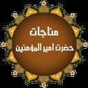 مناجات حضرت امير المؤمنين