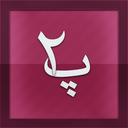 فونت فارسی پاسارگاد - اصلی (ورژن ۲)