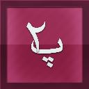 فونت فارسی پاسارگاد - دمو (ورژن ۲)