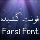 فونت ترکیبی فارسی انگلیسی کشیده