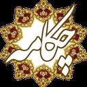 چکامه - اشعار شاعران