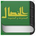 خصال شیخ صدوق