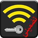 رمز وای فای Wifi بازیابی تضمینی
