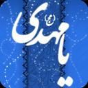 منتخب ادعیه امام زمان (عج) icon