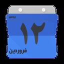 تقویم فارسی پیشرفته (سال97)