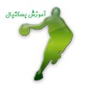 آموزش بسکتبال(مقدماتی و تخصصی)