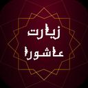 زیارت عاشورا همراه با ترجمه فارسی