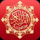قرآن کریم (جز18)
