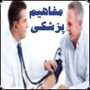 مفاهیم پزشکی